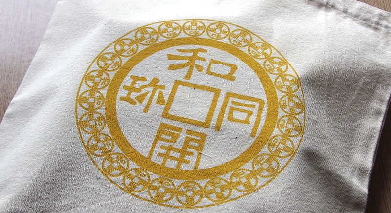金運エコバック【黄色・茶色】