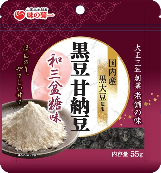 黒豆甘納豆(和三盆糖味) 55g×10袋