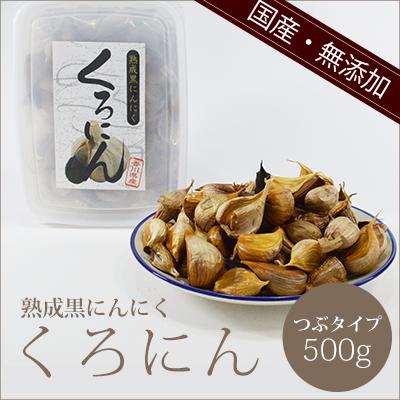 国産熟成黒にんにく・くろにん(つぶタイプ) 500g/約115粒