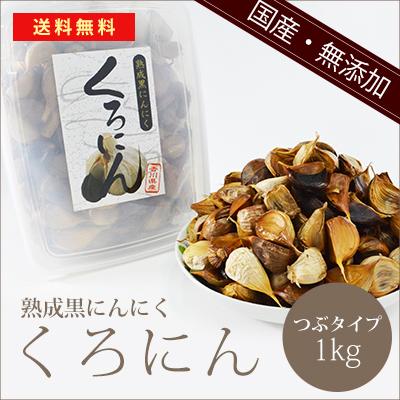 【送料・代引手数料無料】くろにん(つぶタイプ)1kg/約230粒
