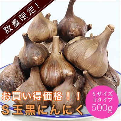 【数量限定】S玉黒にんにく500g