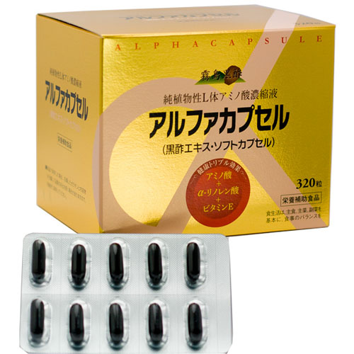 アルファカプセル320粒  高品質黒酢カプセル