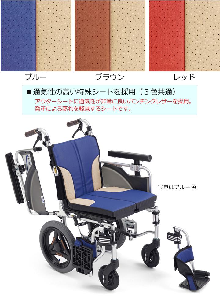 多機能 介助用車いす SKT-2000「スキット2000」