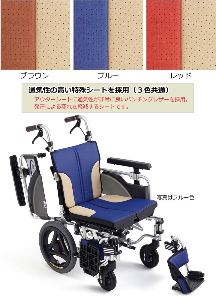 低床型 多機能 介助用車いす SKT-2000Lo「スキット2000Lo」