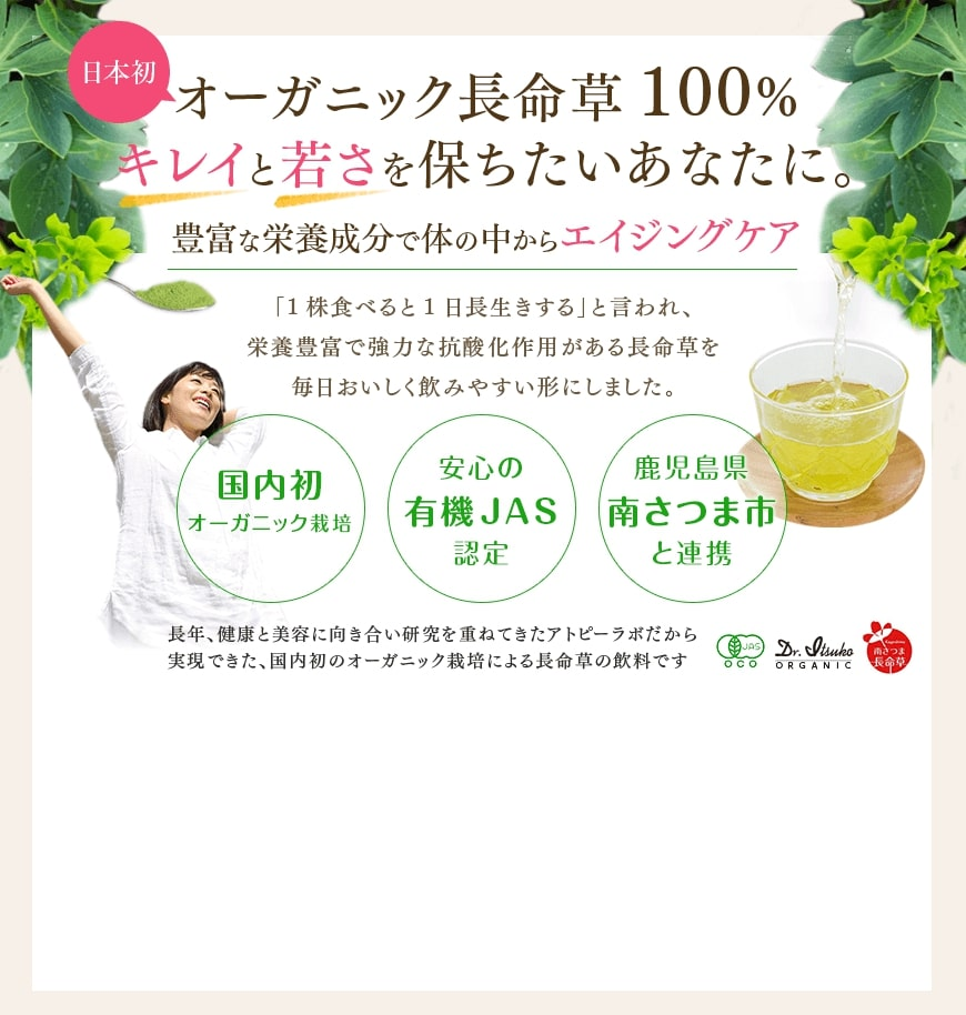 有機JAS 長命草青汁(健康茶) 送料無料 国産  有機JAS オーガニック ヘルシー