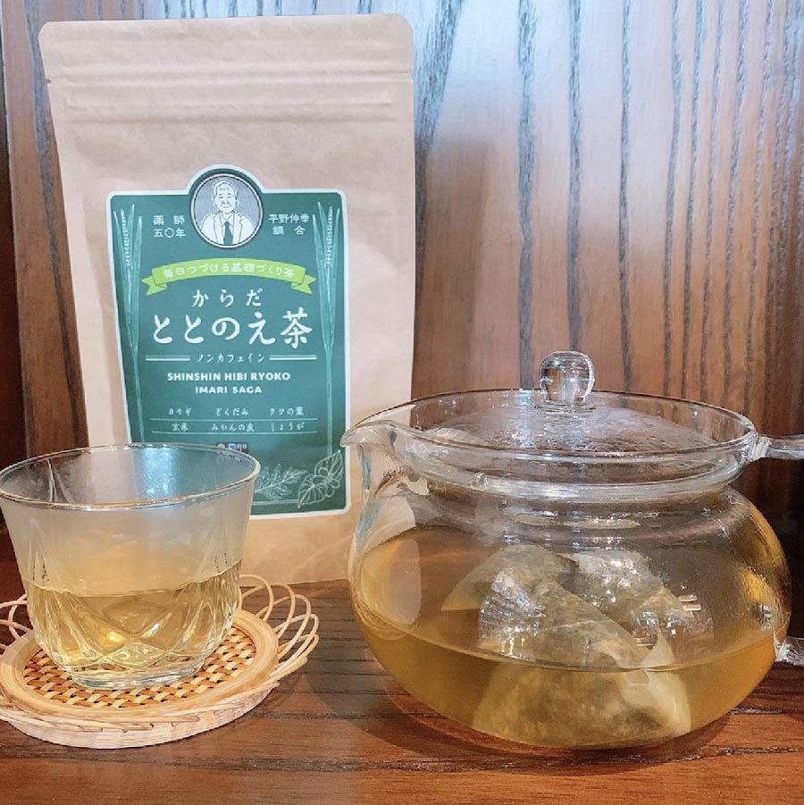 からだととのえ茶5個セット 毎日つづける基礎づくり茶【ゆうパケット配送 送料込み】