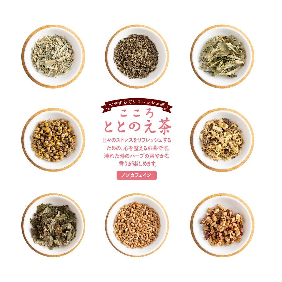 こころととのえ茶5個セット 心やすらぐリフレッシュ茶【ゆうパケット配送 送料込み】