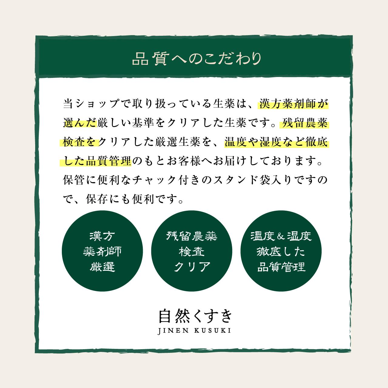 沙参(しゃじん)