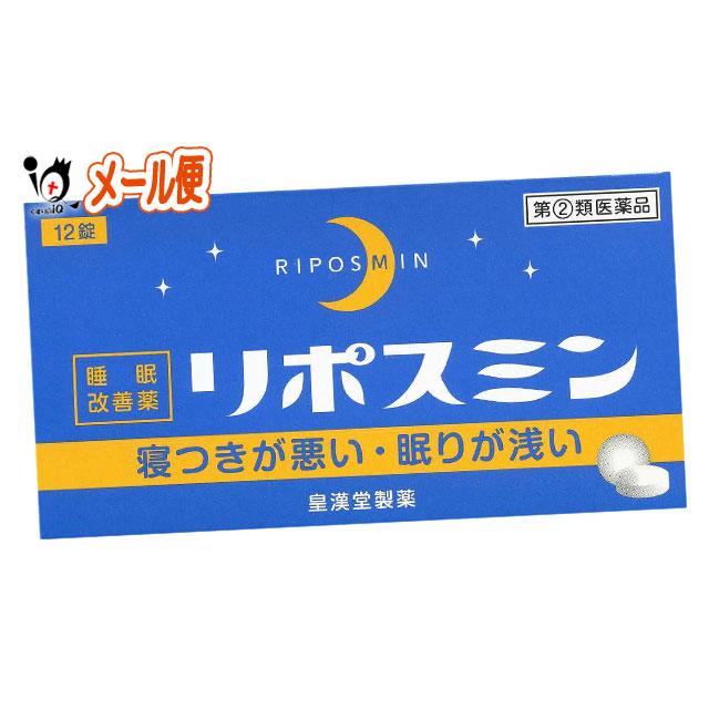 【指定第2類医薬品】リポスミン 12錠 【皇漢堂製薬】