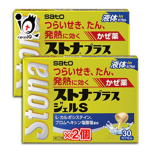 【指定第2類医薬品】★ストナプラスジェルS 30カプセル × 2個セット【佐藤製薬】