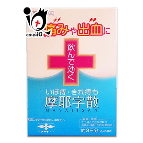 【第2類医薬品】摩耶字散 10包【摩耶堂製薬】痔の痛みや出血 いぼ痔 切れ痔 飲んで効く