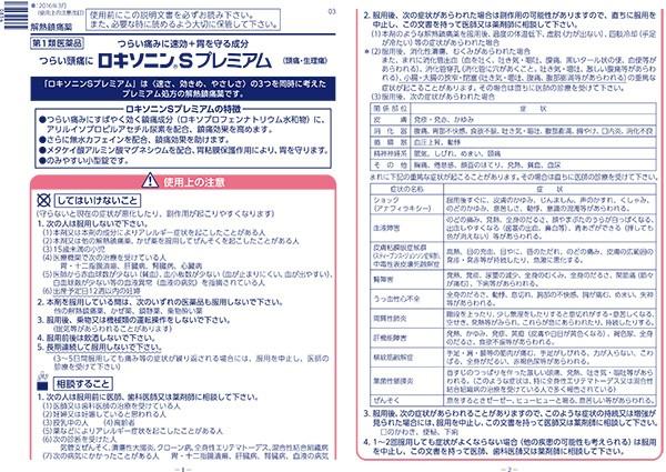 【第1類医薬品】ロキソニンSプレミアム24錠×5個セット 【第一三共ヘルスケア】
