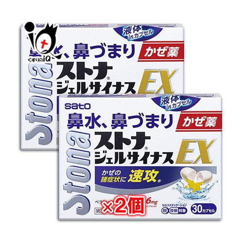 【指定第2類医薬品】ストナジェルサイナスEX 30カプセル × 2個セット 【佐藤製薬】