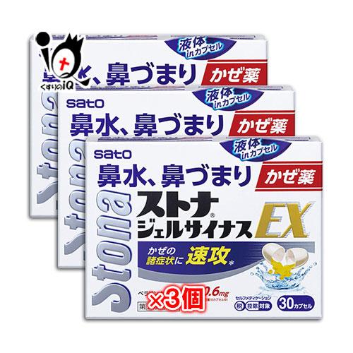 【指定第2類医薬品】ストナジェルサイナスEX 30カプセル × 3個セット 【佐藤製薬】