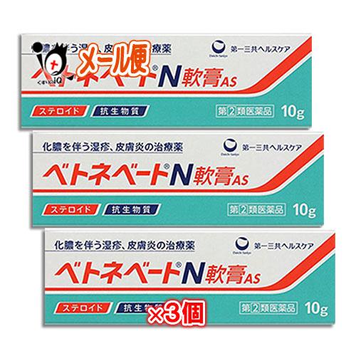 【指定第2類医薬品】ベトネベート N軟膏AS 10g × 3個セット 【第一三共ヘルスケア】