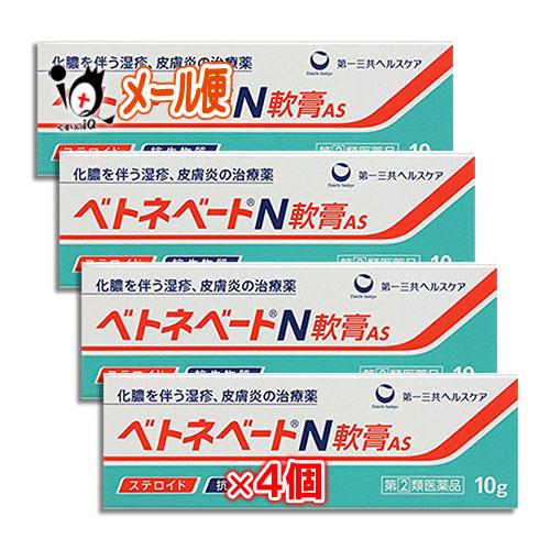 【指定第2類医薬品】ベトネベート N軟膏AS 10g × 4個セット 【第一三共ヘルスケア】