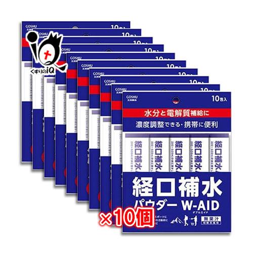経口補水パウダー ダブルエイド W-AID 6g×10包入×10個セット 熱中症対策 【五洲薬品】