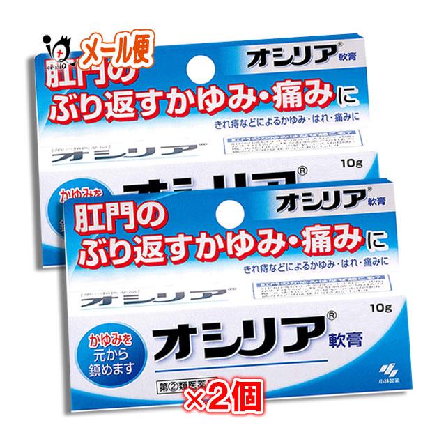 【指定第2類医薬品】オシリア軟膏 10g ×2個セット 【ラナケイン】【小林製薬】