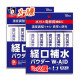 経口補水パウダー ダブルエイド W-AID 6g×10包入×2個セット 熱中症対策 【五洲薬品】