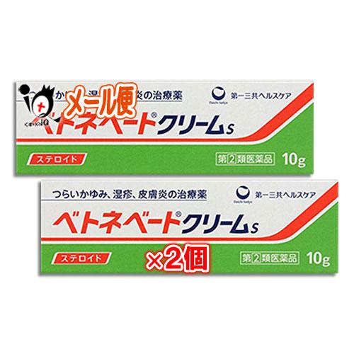 【指定第2類医薬品】ベトネベートクリームS 10g × 2個セット【第一三共ヘルスケア】