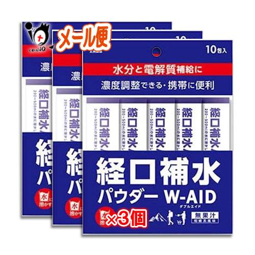 経口補水パウダー ダブルエイド W-AID 6g×10包入×3個セット 熱中症対策 【五洲薬品】