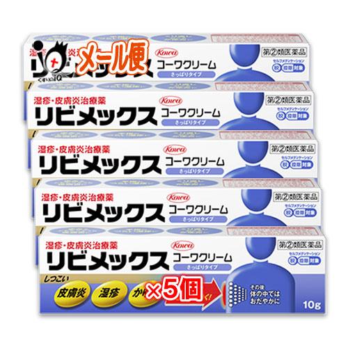 【指定第2類医薬品】★リビメックスコーワクリーム 10g × 5個セット【Kowa 興和】