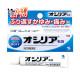 【指定第2類医薬品】オシリア軟膏 10g 【ラナケイン】【小林製薬】