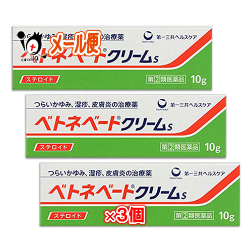 【指定第2類医薬品】ベトネベートクリームS 10g × 3個セット【第一三共ヘルスケア】