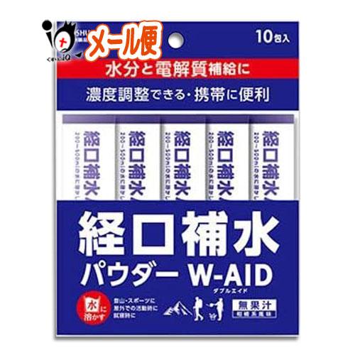 経口補水パウダー ダブルエイド W-AID 6g×10包入 熱中症対策 【五洲薬品】