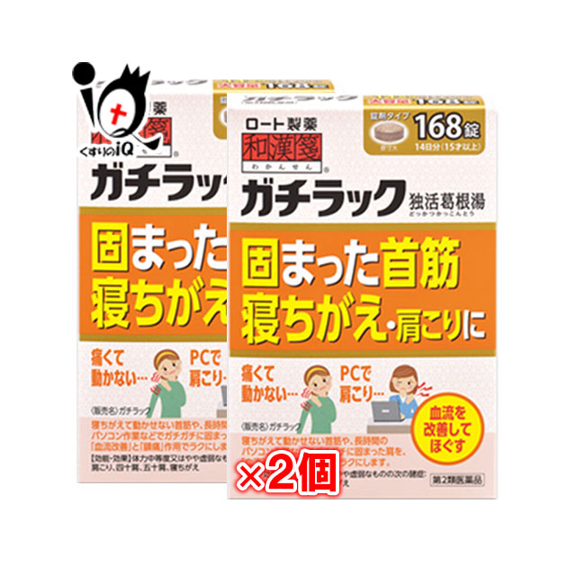 【第2類医薬品】ガチラック 168錠 ×2個セット【和漢箋】【ロート製薬】