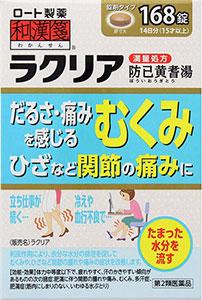 【第2類医薬品】ラクリア168錠【和漢箋】【ロート製薬】