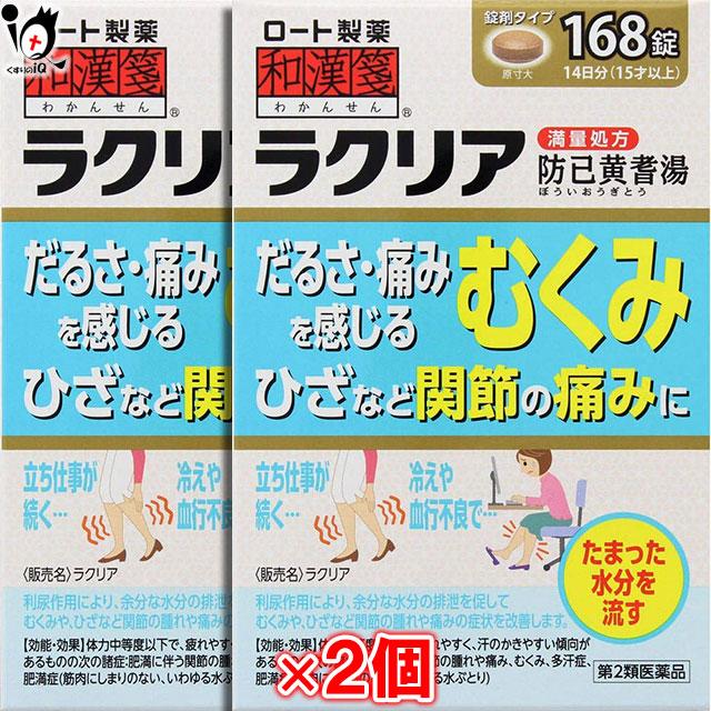 【第2類医薬品】ラクリア168錠×2個セット【和漢箋】【ロート製薬】