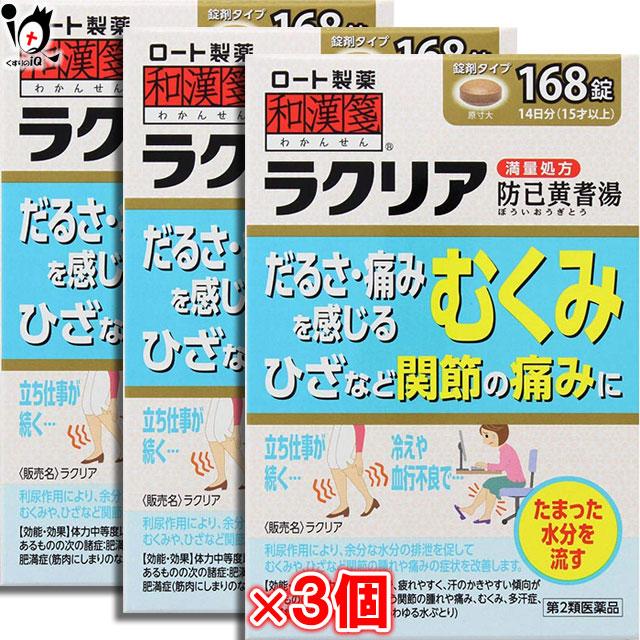 【第2類医薬品】ラクリア168錠×3個セット【和漢箋】【ロート製薬】