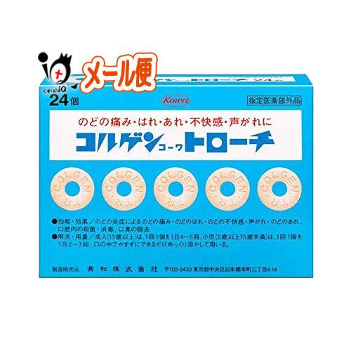 【指定医薬部外品】コルゲンコーワトローチ 24錠【興和新薬】