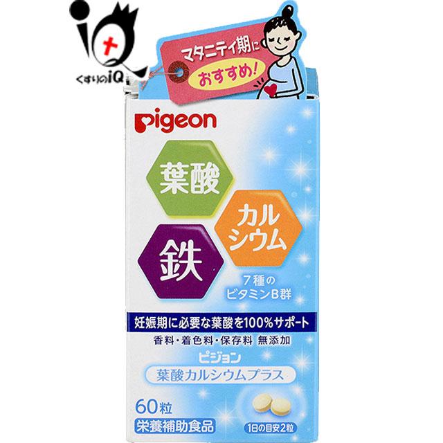 ピジョン サプリメント 葉酸カルシウムプラス 60粒 【ピジョン】