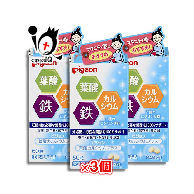 ピジョン サプリメント 葉酸カルシウムプラス 60粒 × 3個セット 【ピジョン】