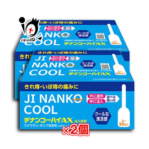 【指定第2類医薬品】ヂナンコーハイAX 2g x 30個入 x 2箱セット【ムネ製薬】