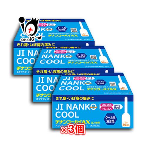 【指定第2類医薬品】ヂナンコーハイAX 2g x 30個入 x 3箱セット【ムネ製薬】