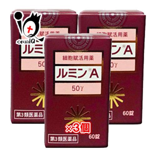 【第3類医薬品】ルミンA 50γ 60錠 × 3個セット【林原】