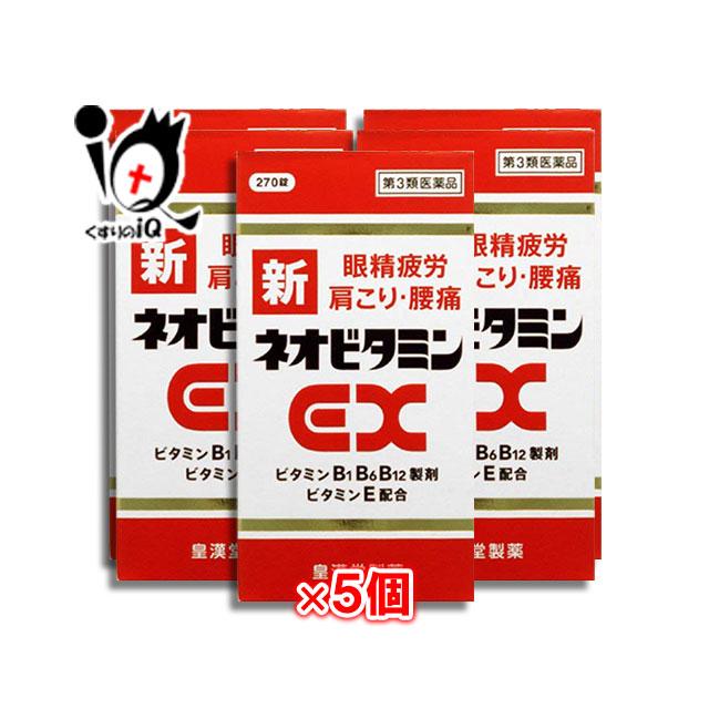 【第3類医薬品】新ネオビタミンEX「クニヒロ」270錠 × 5個セット【皇漢堂製薬】