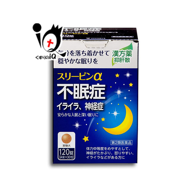 【第2類医薬品】スリーピンα 120錠【薬王製薬】
