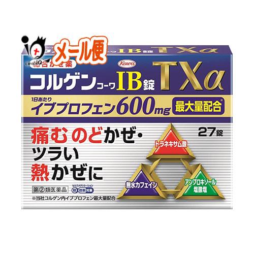 【指定第2類医薬品】★コルゲンコーワIB錠TXα 27錠【興和】
