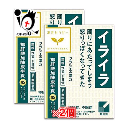 【第2類医薬品】抑肝散加陳皮半夏エキス顆粒クラシエ24包×2個セット【クラシエ】