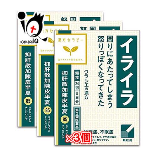 【第2類医薬品】抑肝散加陳皮半夏エキス顆粒クラシエ24包×3個セット【クラシエ】