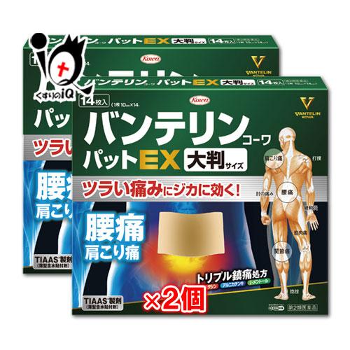 【第2類医薬品】★バンテリンコーワパットEX 大判サイズ 14枚 × 2個セット【Kowa 興和】
