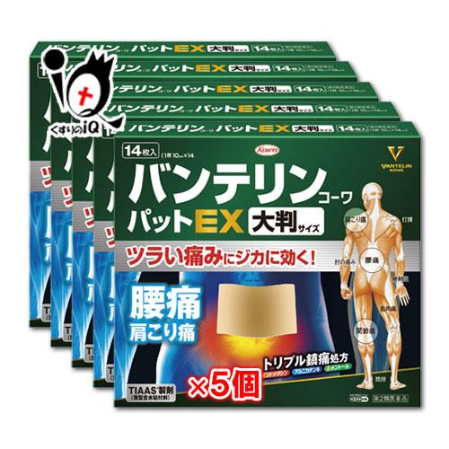 【第2類医薬品】★バンテリンコーワパットEX 大判サイズ 14枚 × 5個セット【Kowa 興和】