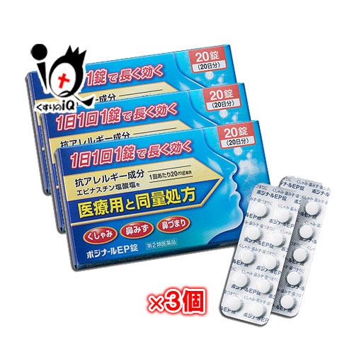 【第2類医薬品】★ポジナールEP錠 20錠 × 3個セット【ノーエチ薬品】♭アレジオンと同じ成分エピナスチン塩酸塩20mg配合