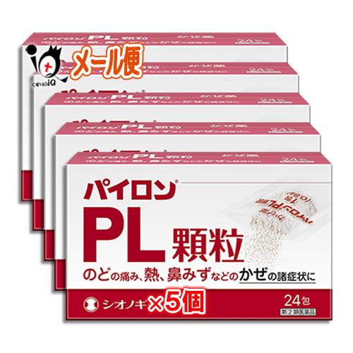 【指定第2類医薬品】パイロンPL顆粒 24包 × 5個セット  【シオノギヘルスケア】