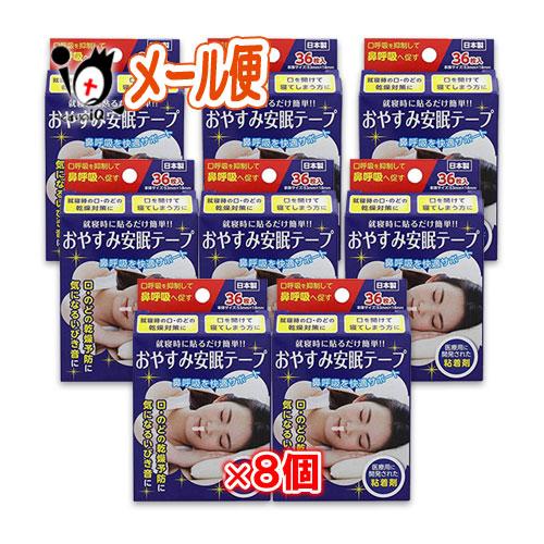 おやすみ安眠テープ 36枚入 × 8個セット【奥田薬品】就寝時に貼るだけ簡単!!鼻呼吸を快適サポート