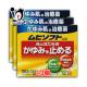 【第3類医薬品】ムヒソフトGX 150g × 3個セット 【池田模範堂】